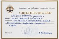 Всероссийская федерация парусного спора