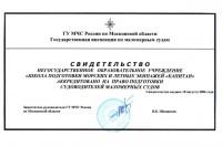 Свидетельство об акридетации ГИМС МЧС России по МО