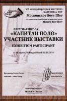 московское боут шоу 2014