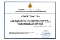Аккредитация ГИМС