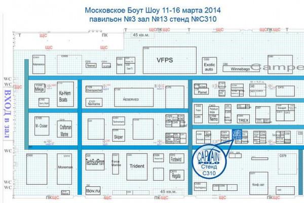 Московское Боат Шоу 2014