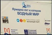 Ярмарка яхт и катеров «Водный мир 2013».
