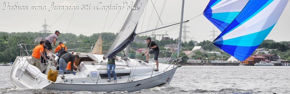 Учебная яхта Jeanneau 32i «CaptainPolo»