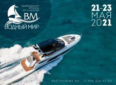 «Водный мир» Российская Ярмарка яхт и катеров 2021