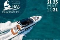 """Приглашаем на ярмарку яхт и катеров """"ВОДНЫЙ МИР"""" 2021"""