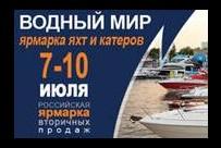 Ярмарка продаж яхт и катеров «Водный мир 2011».
