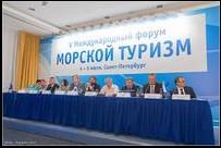 """V Международный форум """"Санкт-Петербург - морская столица России. Морской Туризм."""