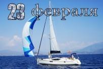 Подарки для яхтсмена на 23 февраля