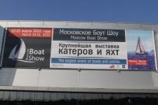 Московское Боут Шоу 2015