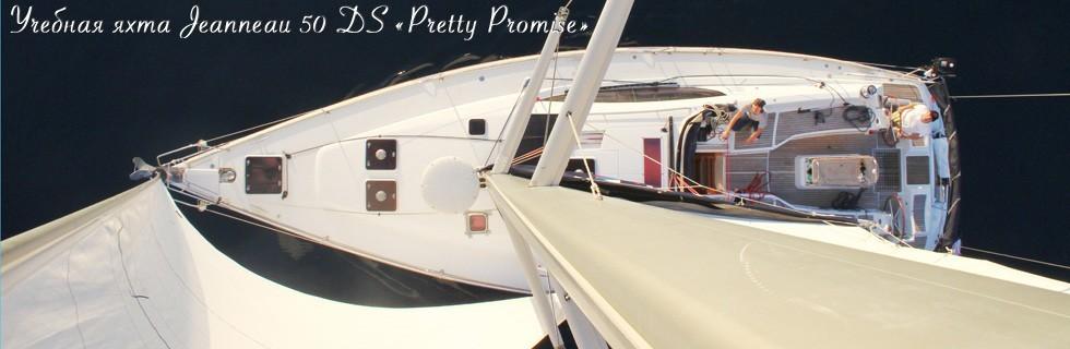 Учебная яхта Jeanneau 50 DS «Pretty Promise»